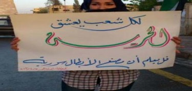 The poster reads [ar]: To people who love freedom, know that the factory of heroes is in Syria. Source: Syria Untold