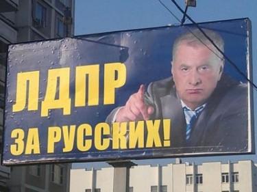 Zhirinovsky Banner