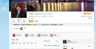 Screen grab of Fang Binxing's Weibo account