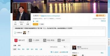 Screen grab of Fang Binxing's Weibo account
