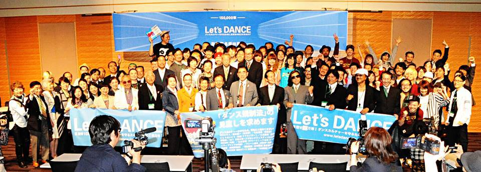 Photo from Let's Dance Campaign. Artists, citizens, attorneys and the Diet members advocate revision of the dance regulation
