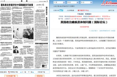 A screenshot of the People's Daily's piece: American Political Paralysis Is the Result of its Political System
