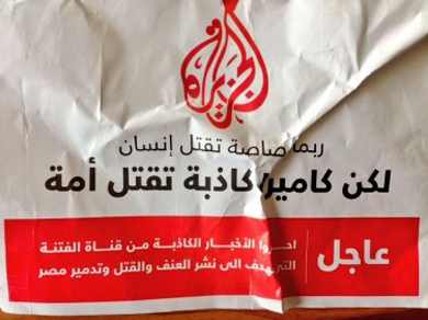 A lying camera kills a nation reads a flyer thrown outside Al Jazeera office in Cairo. Photograph shared by @RawyaRageh on Twitter
