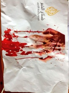 A threatening leaflet dropped outside Al Jazeera office in Cairo. Photograph shared on Twitter by @RawyaRageh