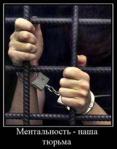 """Mentality is our prison."" An anonymous demotivator widely distributed online."