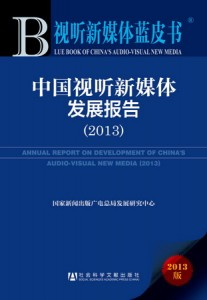 Annual Report on the Development of China's Audio-visual New Media (2013)