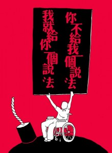 @Badiucao's political cartoon. Ji: when justice is deprived, I seek my own.