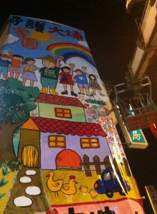 Protestors painted a huge mural on the wall of Chang's house. Photo taken by Taiwan Rural Front from.