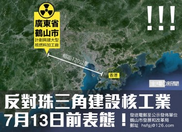 The nuclear fuel complex is 120 km away from Hong Kong. Image from the Housenews. Non-commercial use.
