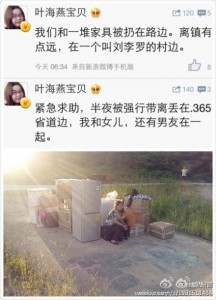Ye Haiyan, a woman activist who has protested against school principal's sexual harassment of schoolgirls, together with her daughter and boyfriend, has been forced to leave their home, first in Guangxi province, and subsequently Guangdong province. Photo uploaded by Ye on July 6 2013.
