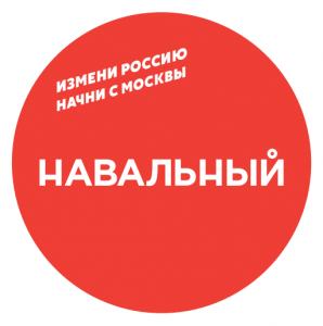 One of the stickers downloadable in PDF on navalny.ru. Screenshot.