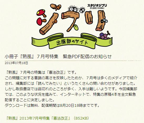 Screenshot from the Studio Ghibli publishing's  website announcing PDF download of the booklet