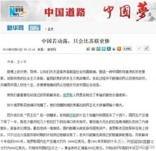A Screenshot of Xinhua's piece