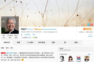 Xue Manzi's Weibo page with over 12 million followers
