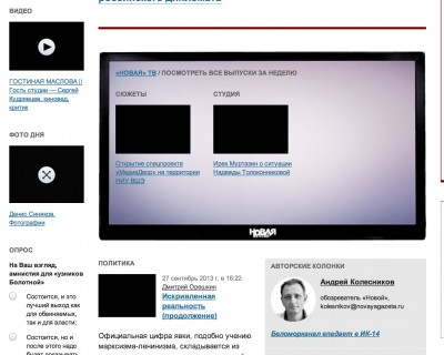 "Website of independent Newspaper ""Novaya Gazeta"" with photos blocked out. Screenshot."