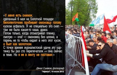 Sinyakov quote with images of Bolotnaya protests. (Used with author's permission)