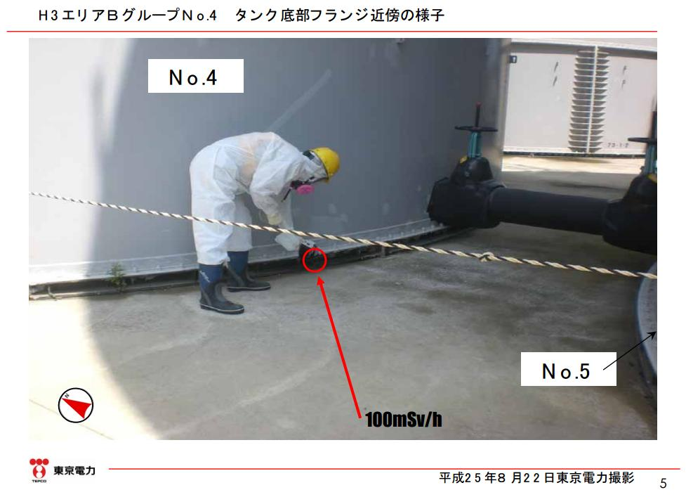 photo taken on August 22 handouts by TEPCO