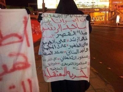 From the women's protest in Buraydah