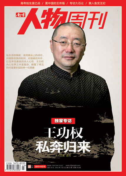 Wang Gongquan is a legendary figure in China because of his wealth and choice. He was made a cover story of Nanfang People magazine in 2011 because of his story story.