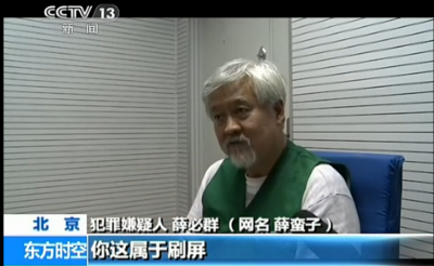 "Screen capture from CCTV news channel. Charles Xue was ""interviewed"" by the police officers in the prison."