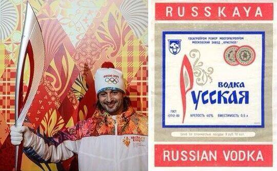 Some netizens have noticed a similarity between the design of the 2014 Games torch and the logo of the Russian brand vodka. Anonymous image freely distributed online.