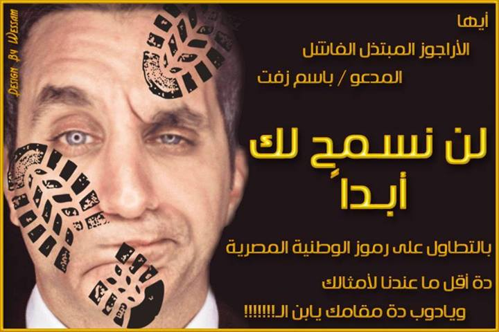 "This pro-Sisi Facebook page vows to stop Youssef's programme. The caption reads: ""We will not allow you to cross the line with Egypt's national symbols."""