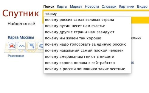 Bloggers joke about what Sputnik.ru's autocomplete function might offer. Image circulated on Internet. October 2013.