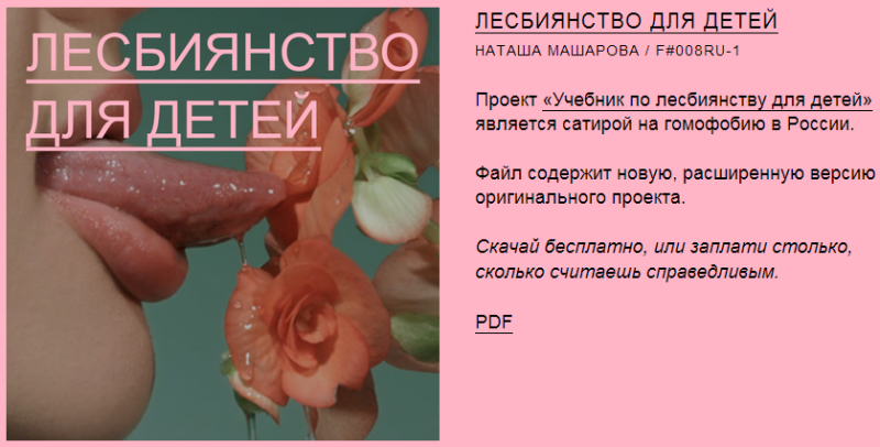 "E-textbook ""Lesbianism for Children."" An art piece hosted by counter culture website Looo.ch. Screenshot."