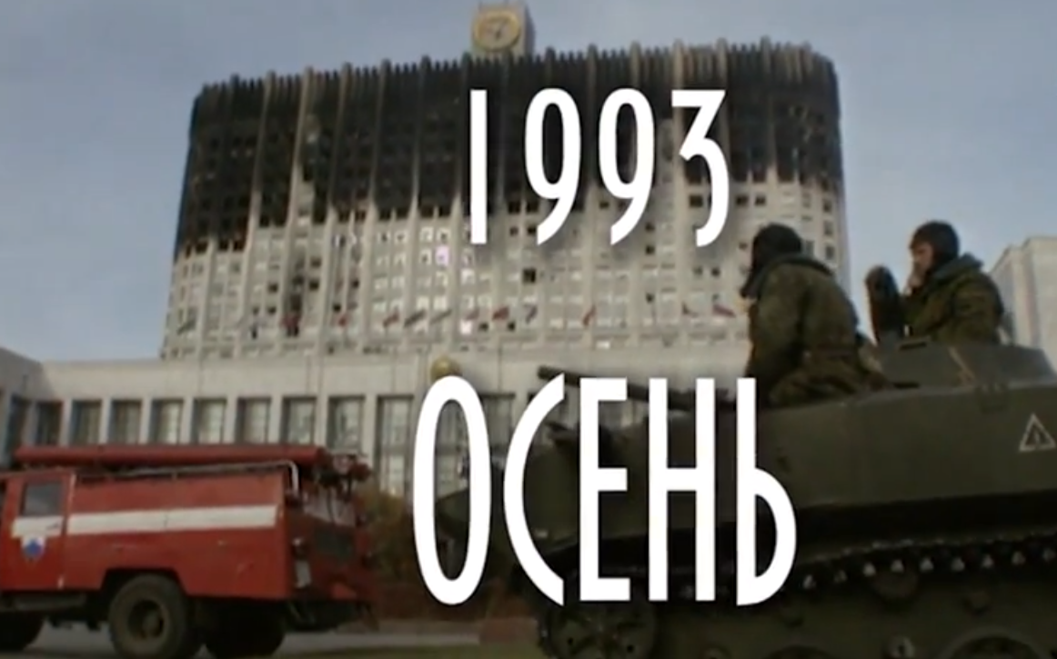 The Russian White House after being shelled by tanks in 1993, screenshot from YouTube.