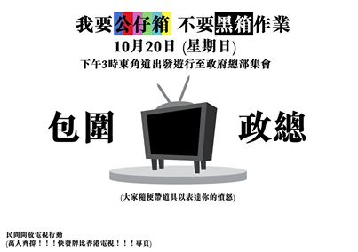 Facebook Group, Support HKTV called for a protest on October 20. Protest poster said: I want TV box, not black box.