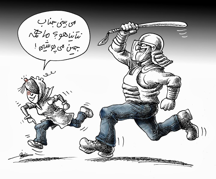 #IranJeans