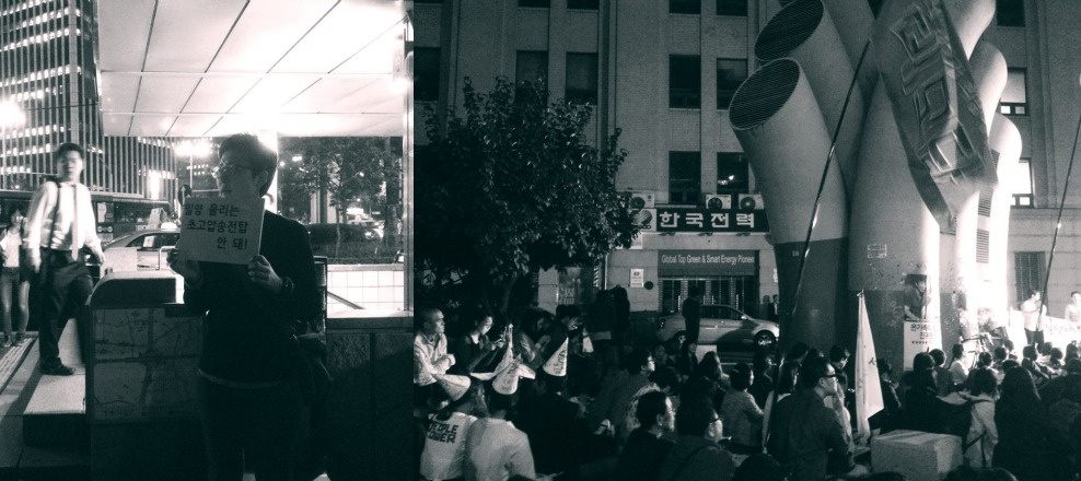 Image of people protesting in front of the KEPCO building. Image by 'Stand with Miryang, Stop the 765kv Towers'. Used with permission.