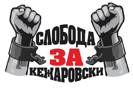 """Freedom for Kezarovski"", a frequent image that has been circulating the Macedonian Web and social networks recently."