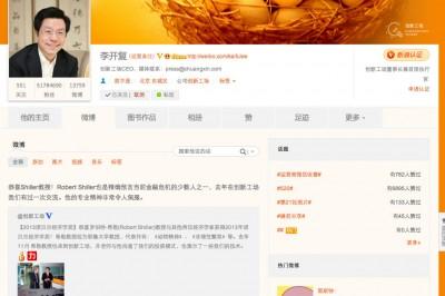 A screenshot of Lee Kaifu's Sina Weibo Page