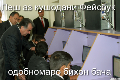 "On this image, Tajik president is portrayed as telling a boy using a computer, ""Before you open Facebook, read the Ethics Code"". Image from Digital Tajikistan blog, used with permission."