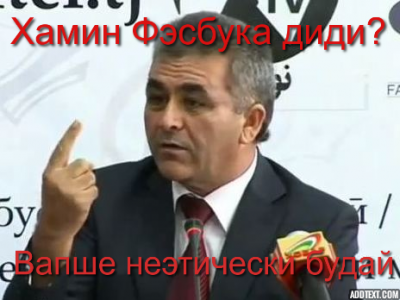 "On this image, Tajikistan's infamous telecommunications agency chief Beg Zukhurov is portrayed as saying, ""Have you seen this Facebook? It is totally unethical"". Image from Digital Tajikistan blog, used with permission."