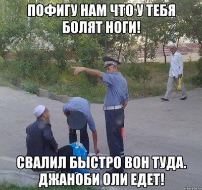 "Another photo circulating on Facebook. On this photo, Tajik police officers are portrayed as telling an elderly man, ""We don't give a shit that your legs hurt. Get lost! Go over there because [the president's motorcade] is approaching."