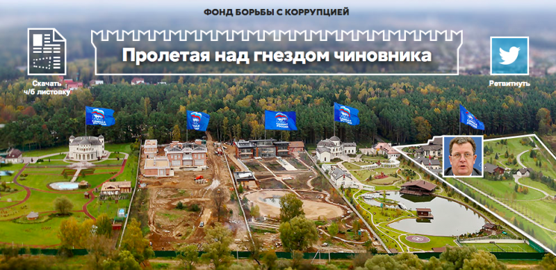 "Navalny's new interactive map, ""One Flew Over the State Official's Nest,"" 27 November 2013, screenshot."