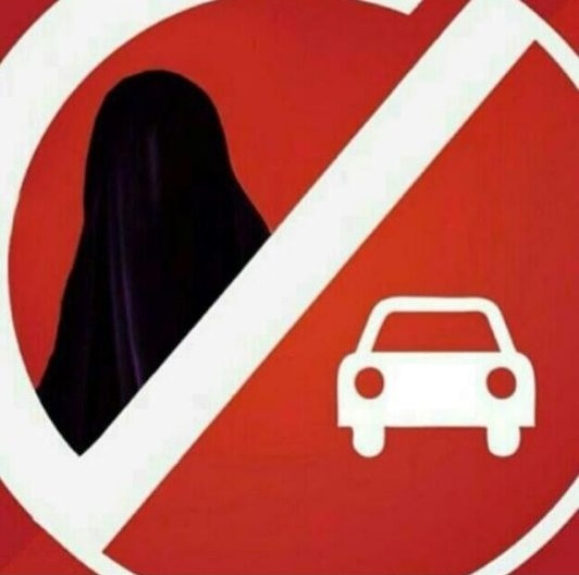 Women and Driving Don't Mix - in Saudi Arabia. Photo credit: Blue Abaya