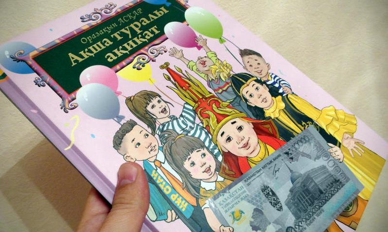 This book, published by the National Bank of Kazakhstan, contains poems that tell children about the national currency and its history.