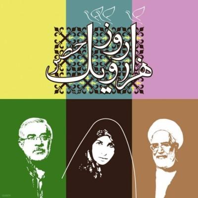 Three Green Movement Leaders under House Arrest, source:Rahesabz
