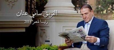 Sami Anan Poster