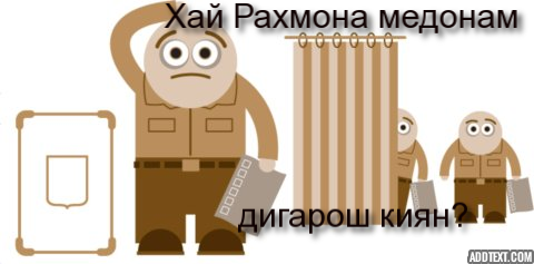 "Cartoon depicting a voter standing near a ballot box with a ballot apper in his hand, and wondering: ""OK, I know Rahmon. Who are these other people?"". Image posted on Twitter by Digital Tajikistan."