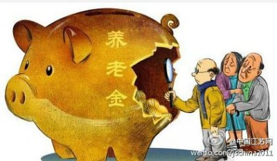 About 38 million Chinese stopped contributing to their pension insurance in 2013. Picture from Sina Weibo