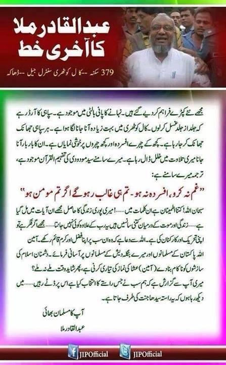 Fake letter of Abdul Qadir Mollah
