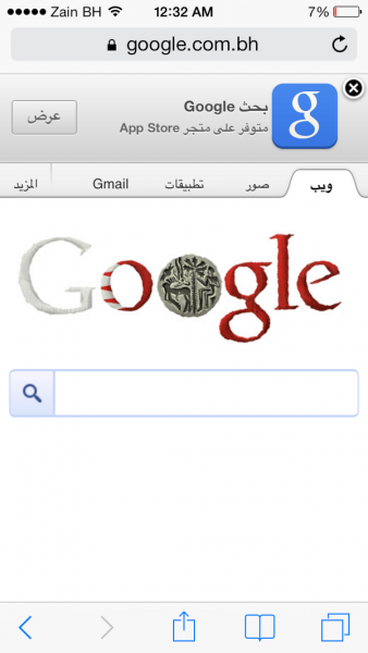 Google marked Bahrain's National Day with this Doodle
