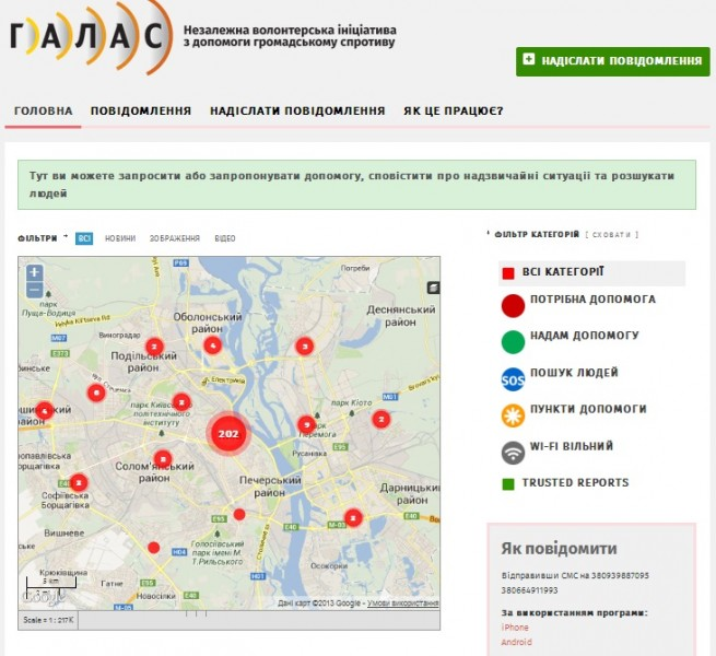 Activists use crowdmapping tools to coordinate Euromaidan volunteers in Kyiv. Dec. 7, 2013. Screenshot by Tetyana Bohdanova