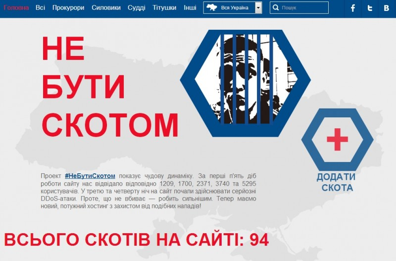 A screenshot of the website seeking to identify and list authorities obstructing Euromaidan, breaking the law and limiting citizens rights and freedoms. The number on the bottom means  94 persons allegedly guilty of such actions were identified so far.