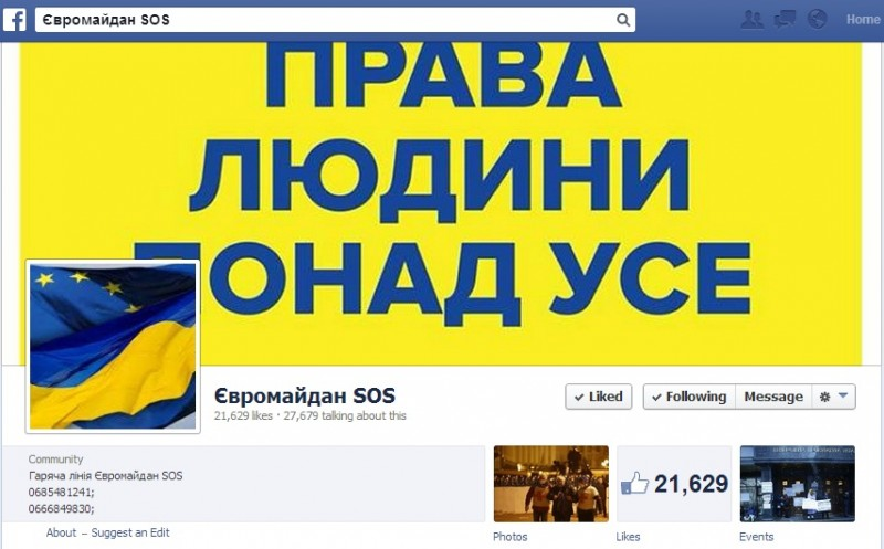 "Facebook page of ""Euromaidan-SOS"" - a group offering free legal assistance to victims of police violence or arrested on #Euromaidan. A caption on the cover image reads: ""Human rights above all"" [uk]. Dec. 7, 2013. Screenshot by Tetyana Bohdanova."
