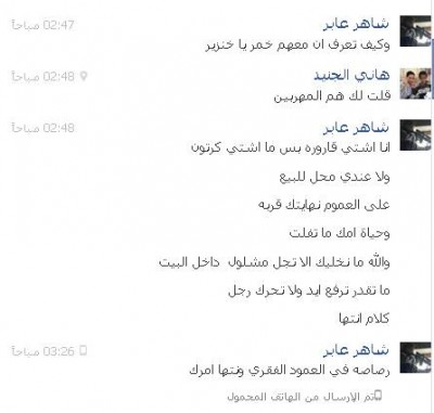 A snapshot of the threatening message Hani received to his Facebook inbox.
